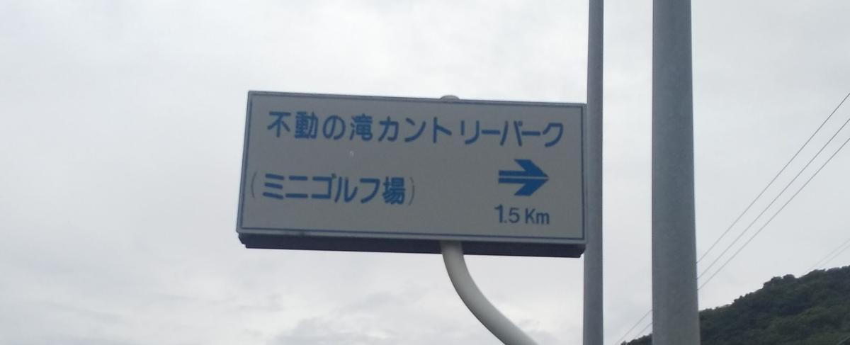 県道49号線の三豊市と観音寺市の境界付近にある看板