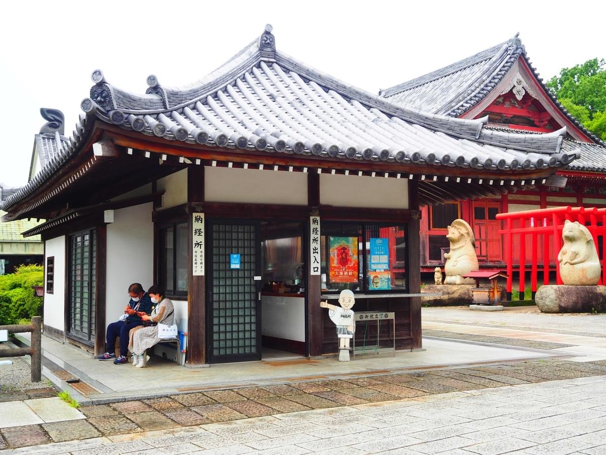 屋島寺の御朱印所