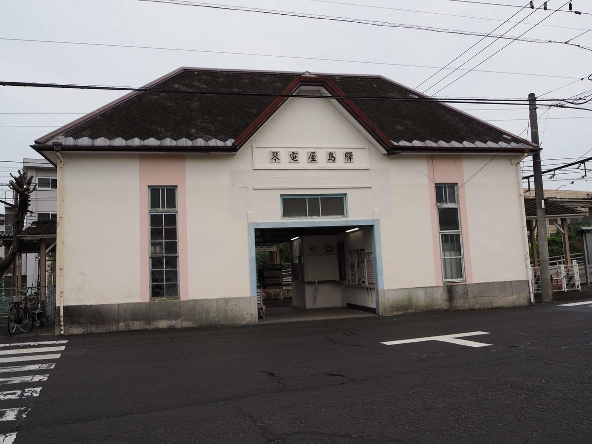 琴電屋島駅の駅舎