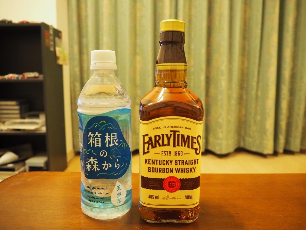 アーリータイムズイエローラベルと箱根の森の天然水