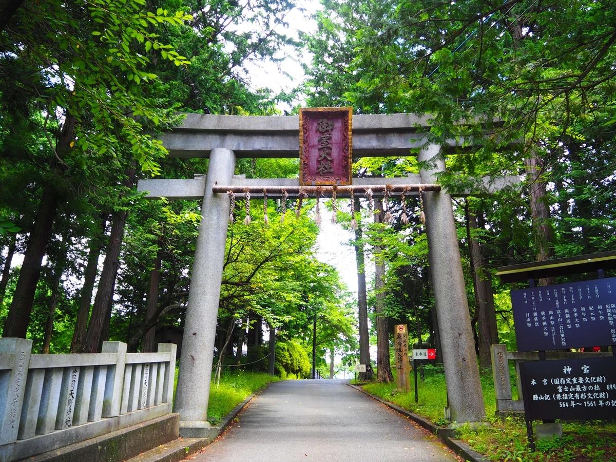 冨士御室浅間神社の西鳥居