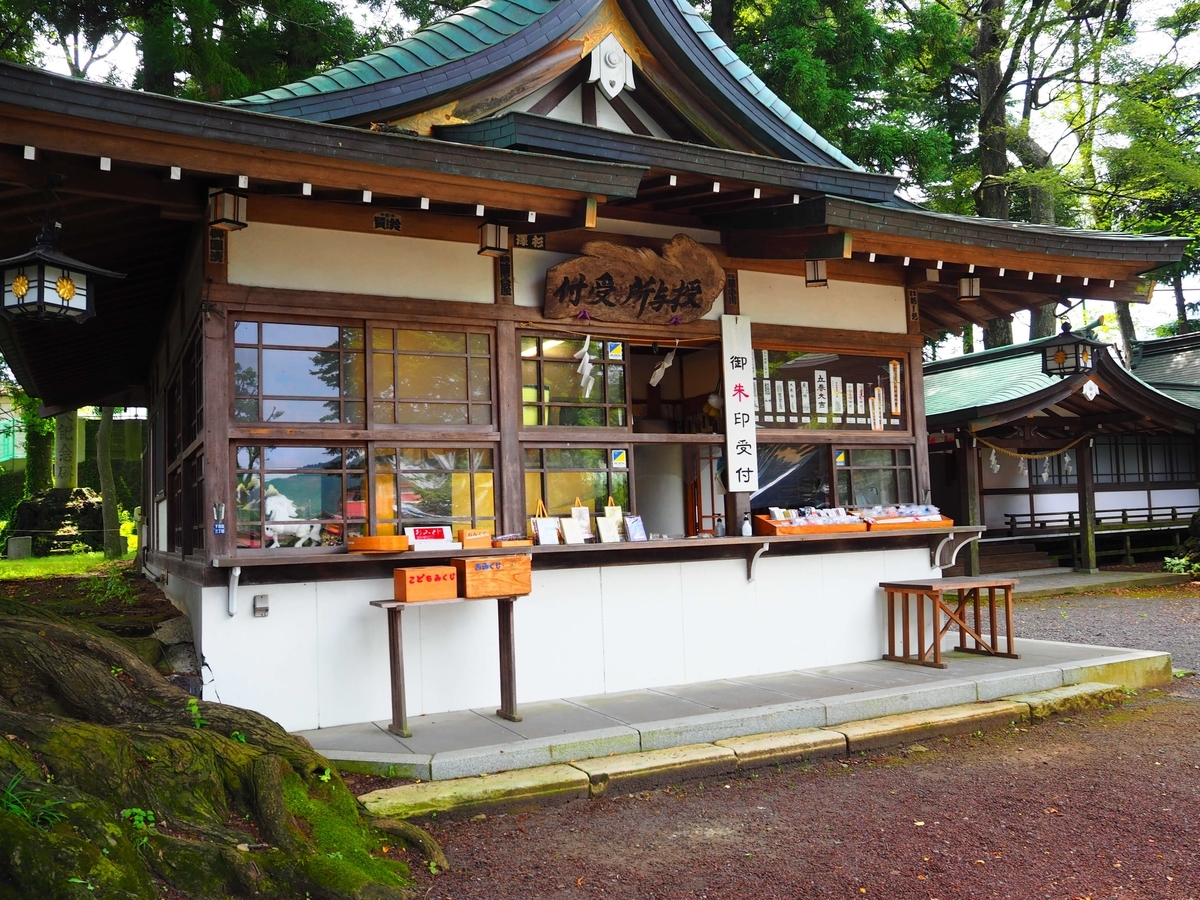 小室浅間神社の御朱印所