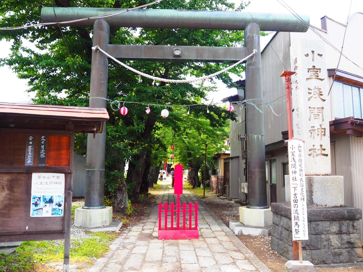 小室浅間神社の一之鳥居