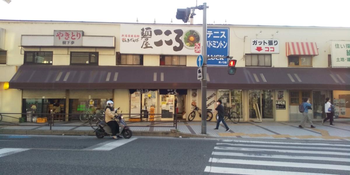 麺屋こころ溝の口店