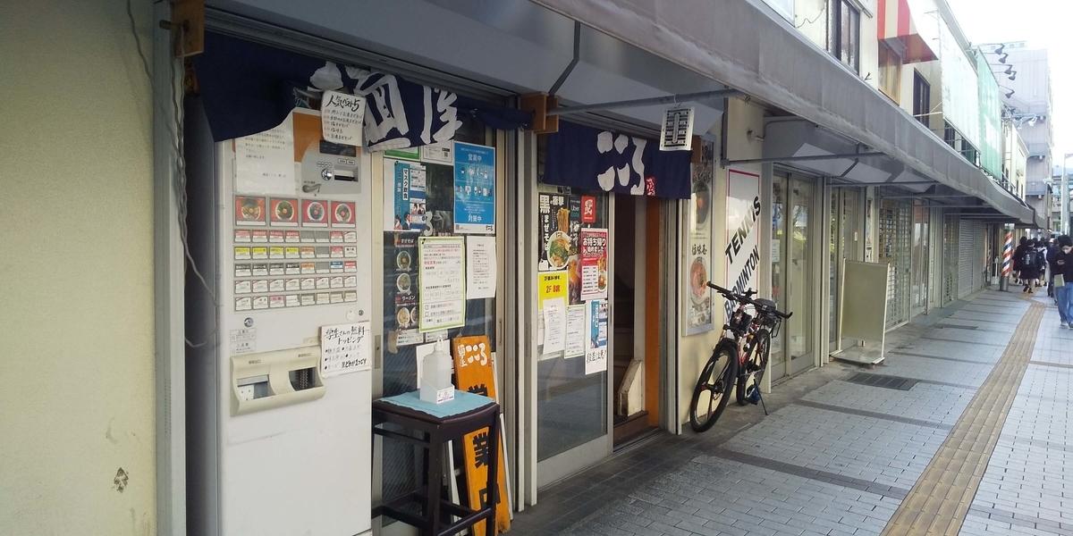 店外にある食券の自販機