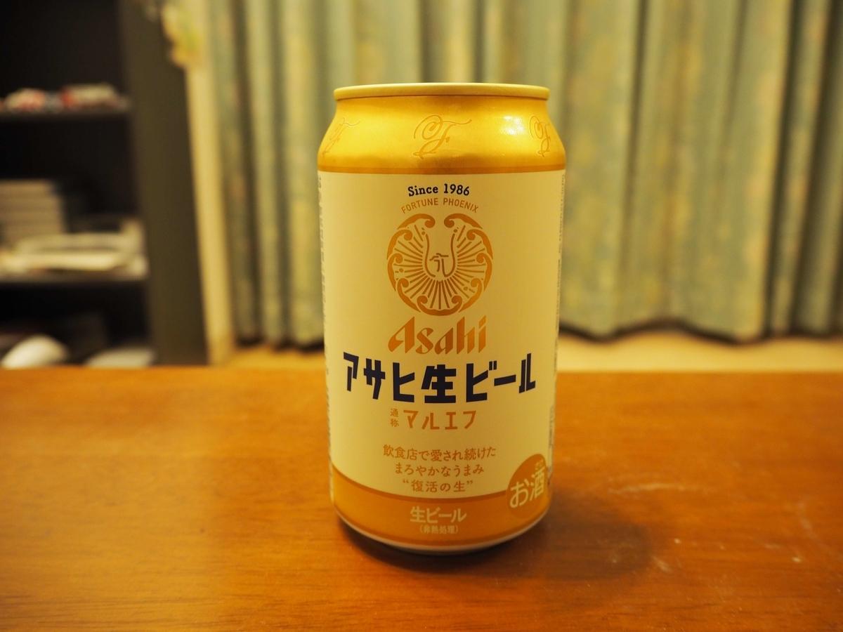 アサヒ生ビール(通称マルエフ)