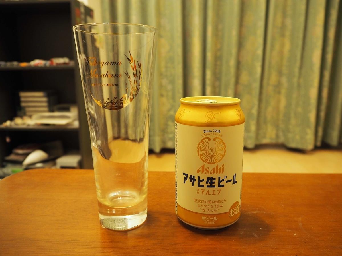 アサヒ生ビールと愛用のグラス