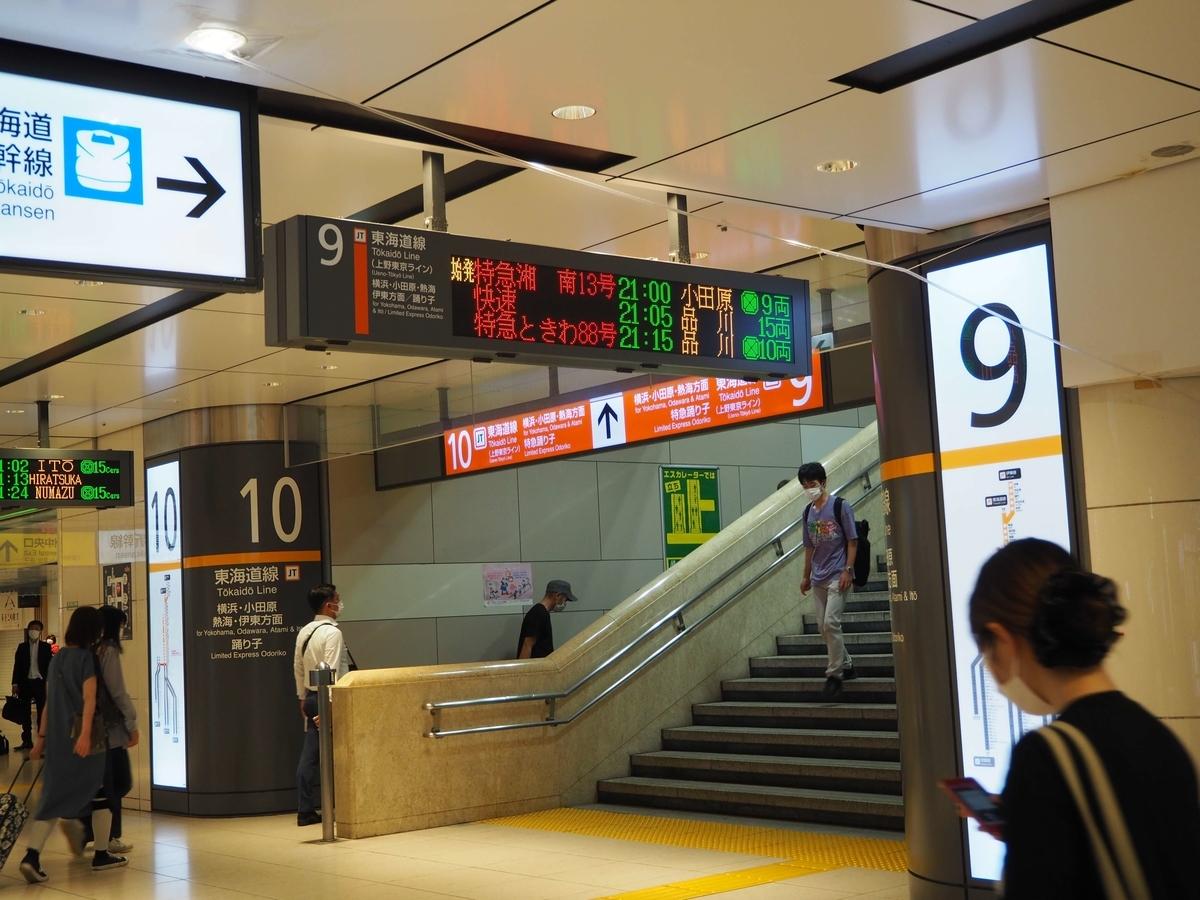 東京駅9番ホーム階段脇の電光掲示板