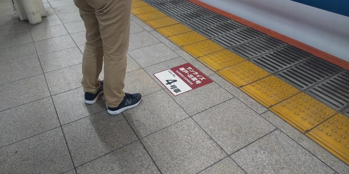 4号車の乗車位置