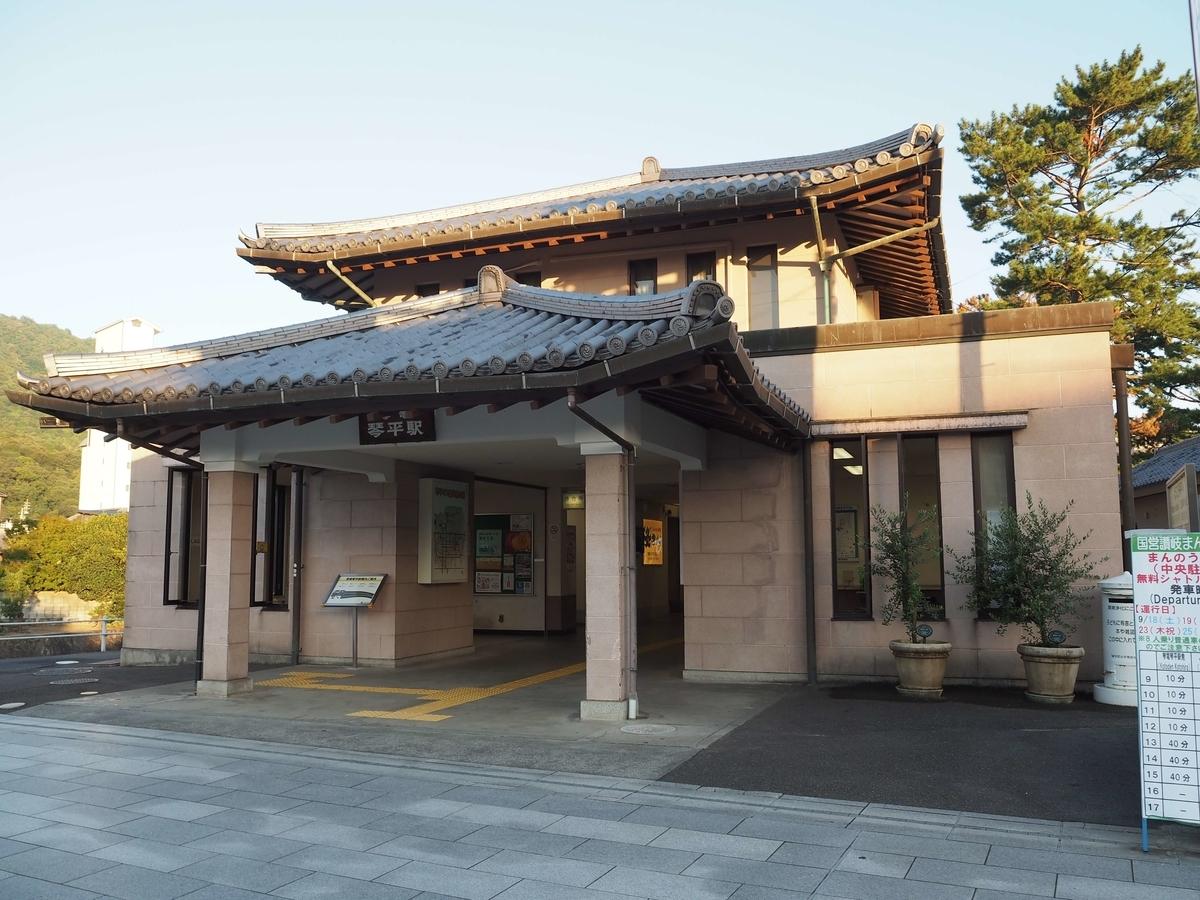 琴電琴平駅の駅舎