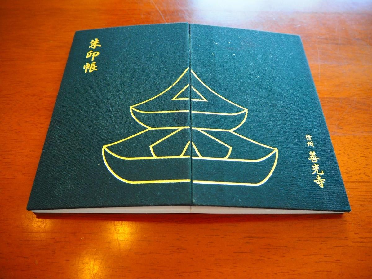 表・裏の表紙を合わせた善光寺の御朱印帳