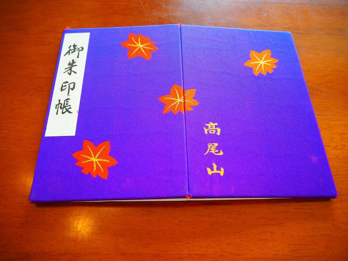 表と裏の表紙を合わせた高尾山薬王院の御朱印帳