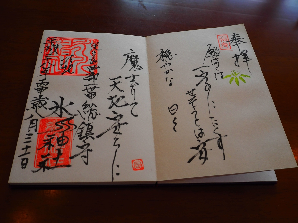 江北氷川神社の御朱印