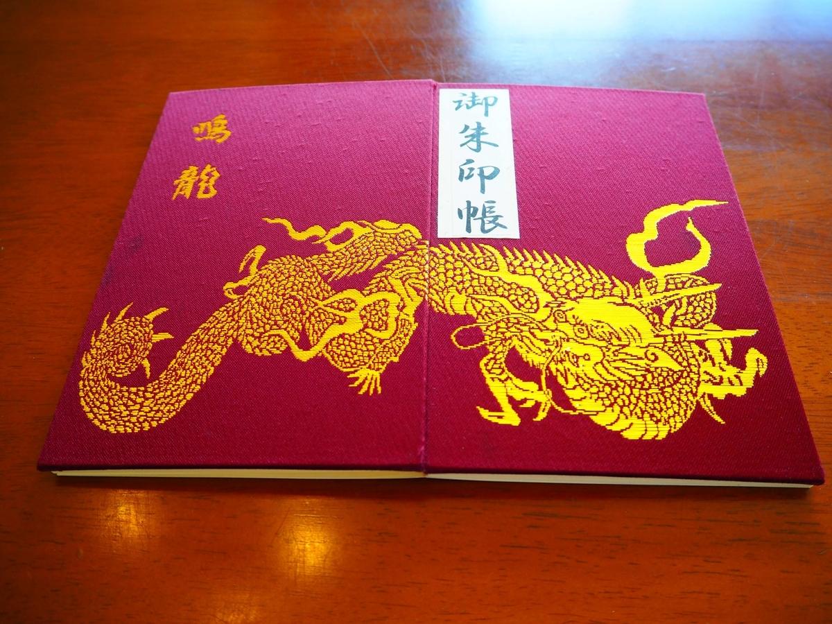 表と裏の表紙を合わせた日光東照宮薬師堂の御朱印帳
