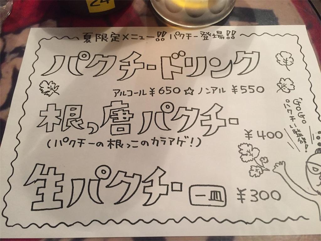 f:id:minamimoto0613:20171001085136j:image
