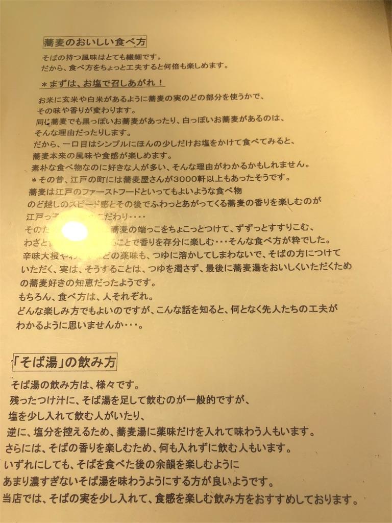 f:id:minamimoto0613:20180930150134j:image