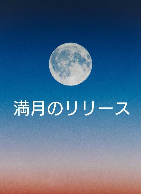 座 満月 うお 6月25日山羊座満月│周囲から必要とされる存在になる ‣