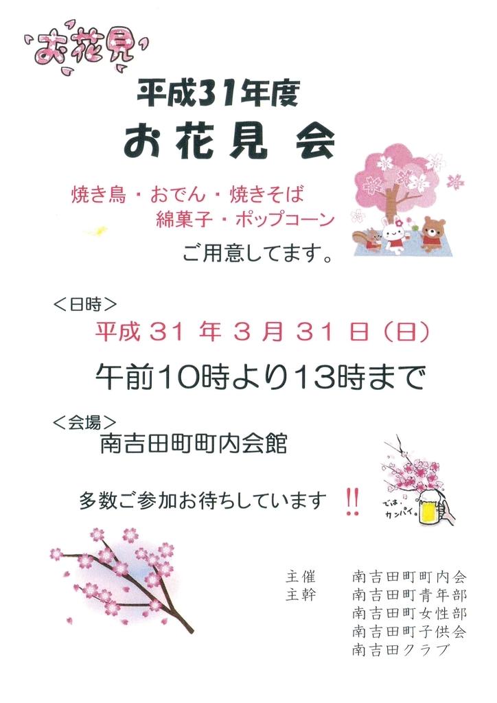 f:id:minamiyoshida:20190224151641j:plain