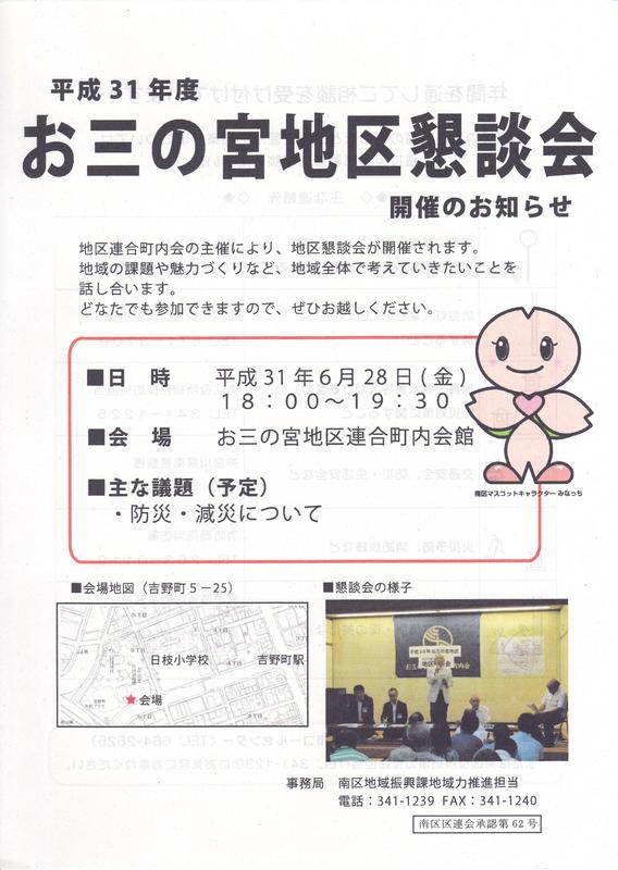 f:id:minamiyoshida:20190511214912j:plain