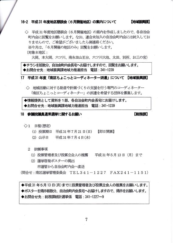 f:id:minamiyoshida:20190511221634j:plain