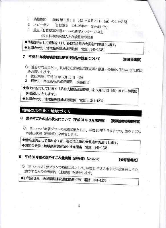 f:id:minamiyoshida:20190511221659j:plain