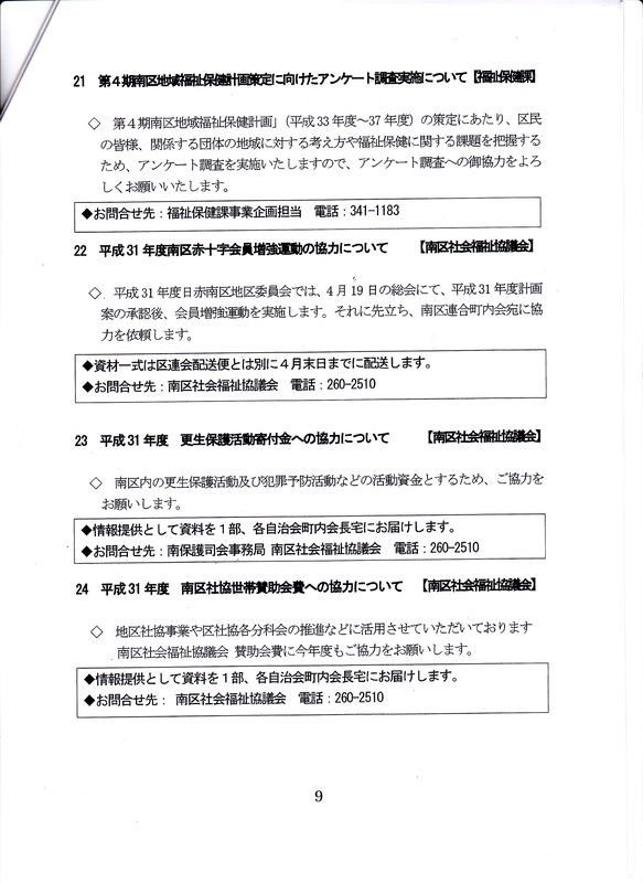f:id:minamiyoshida:20190511221946j:plain