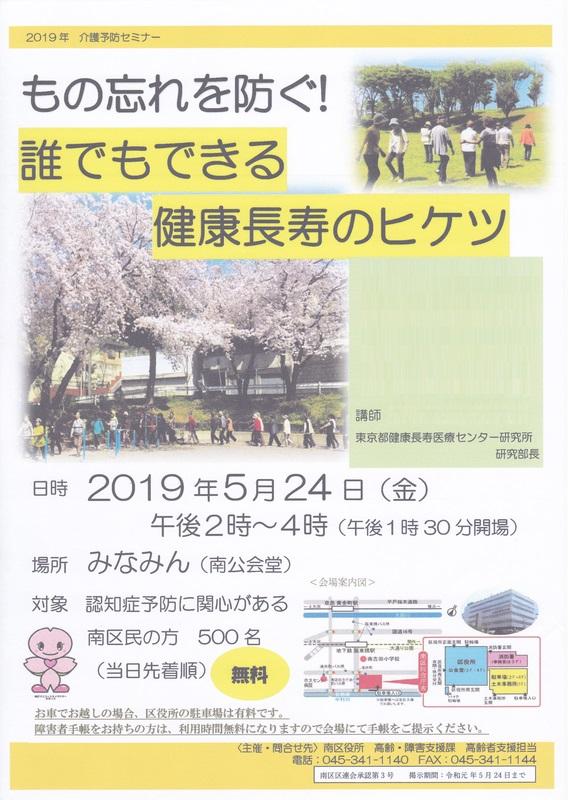 f:id:minamiyoshida:20190519181744j:plain
