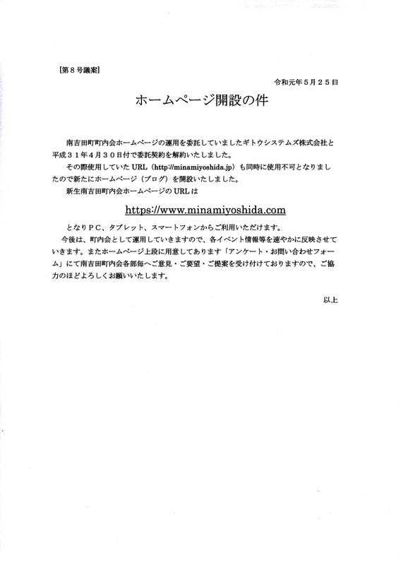 f:id:minamiyoshida:20190608173459j:plain