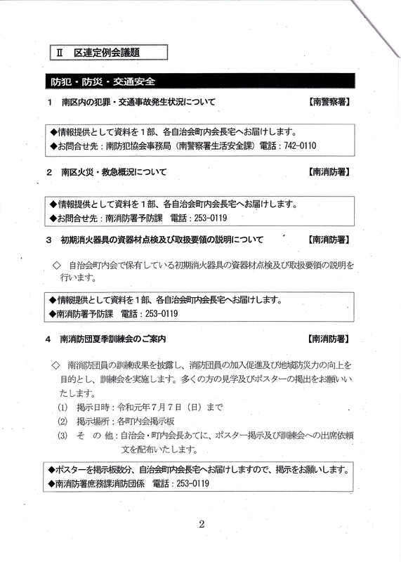f:id:minamiyoshida:20190608183657j:plain