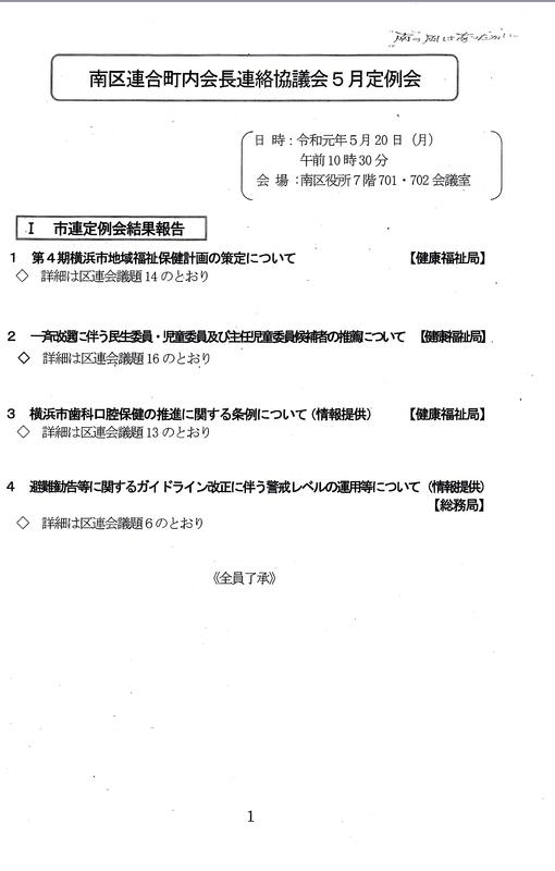 f:id:minamiyoshida:20190608183704j:plain