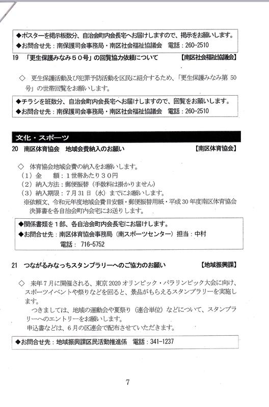 f:id:minamiyoshida:20190608183815j:plain