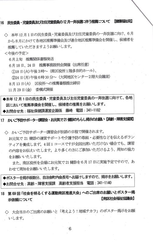 f:id:minamiyoshida:20190608183822j:plain