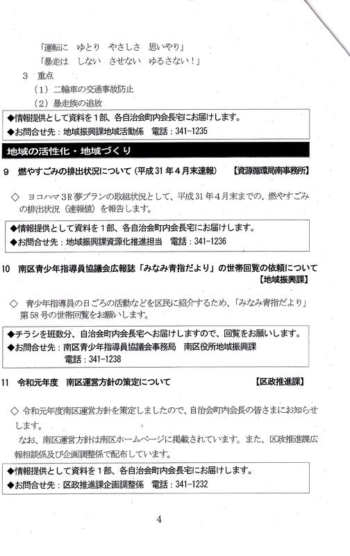 f:id:minamiyoshida:20190608183836j:plain