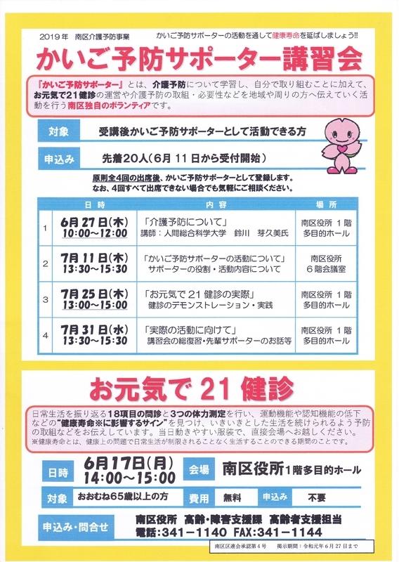f:id:minamiyoshida:20190608192711j:plain