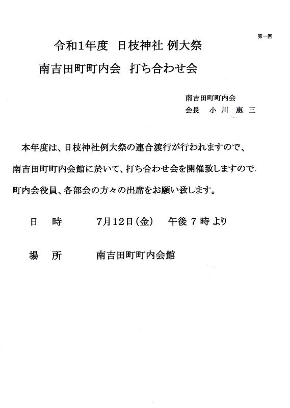 f:id:minamiyoshida:20190707153336j:plain