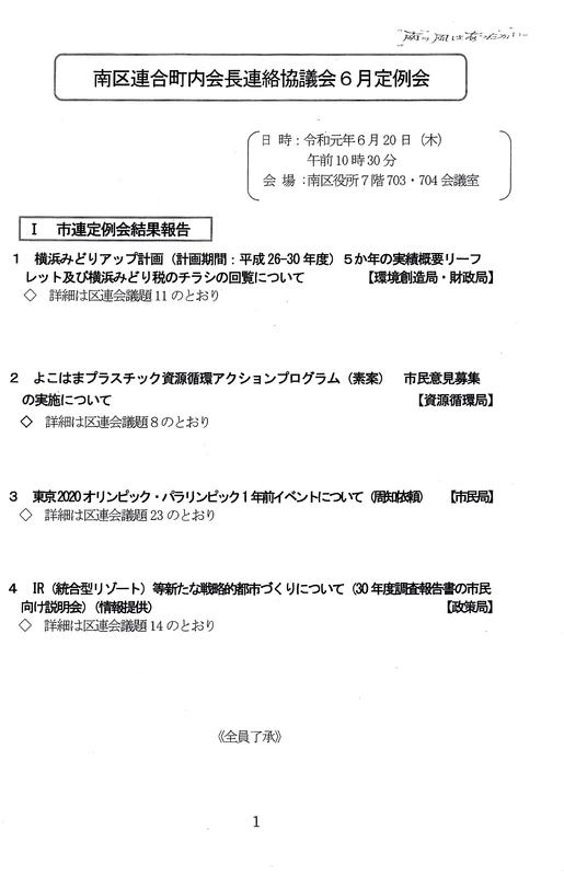 f:id:minamiyoshida:20190707153345j:plain