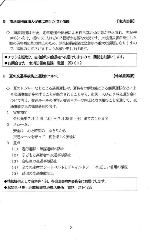 f:id:minamiyoshida:20190707153405j:plain
