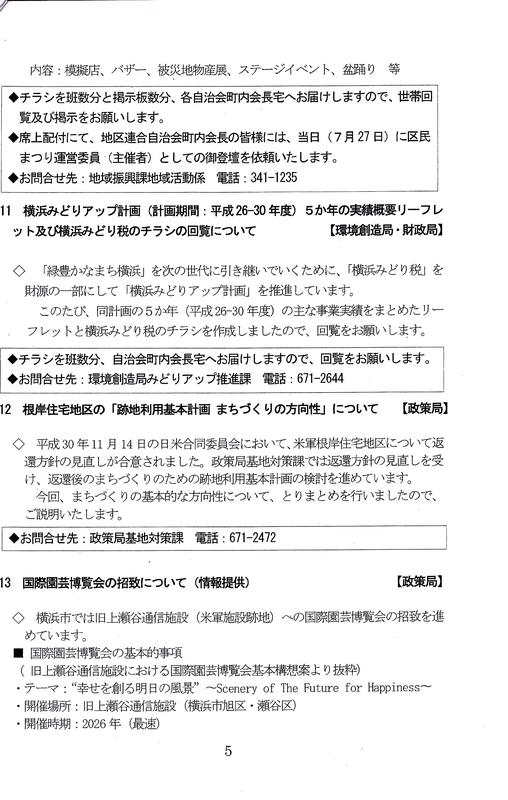 f:id:minamiyoshida:20190707153423j:plain