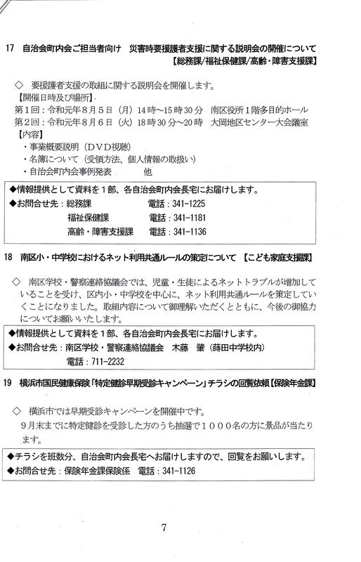 f:id:minamiyoshida:20190707153442j:plain