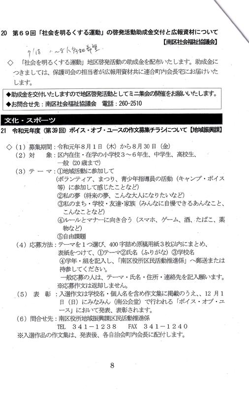 f:id:minamiyoshida:20190707153452j:plain