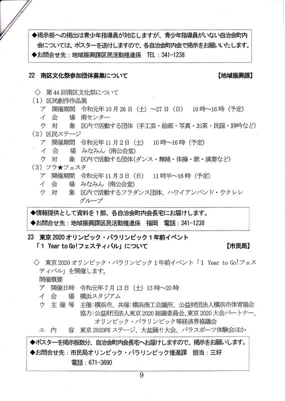 f:id:minamiyoshida:20190707153500j:plain