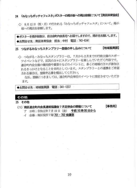 f:id:minamiyoshida:20190707153510j:plain