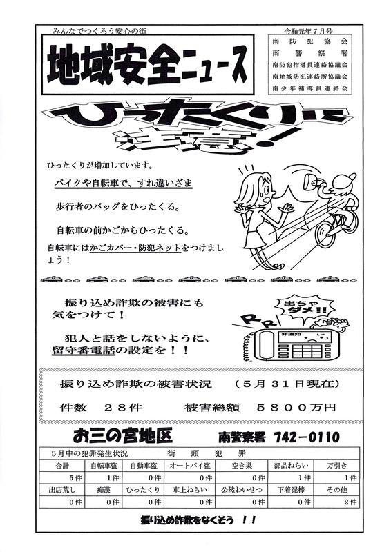 f:id:minamiyoshida:20190707153611j:plain