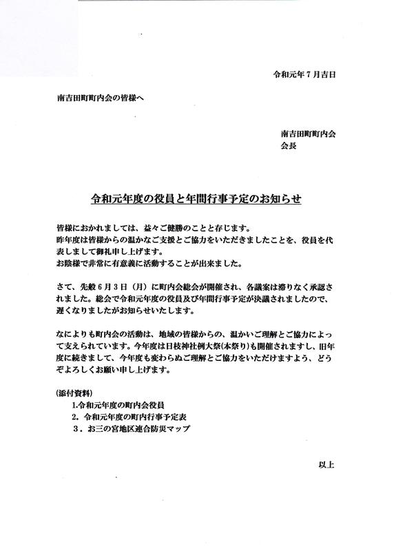 f:id:minamiyoshida:20190805021153j:plain