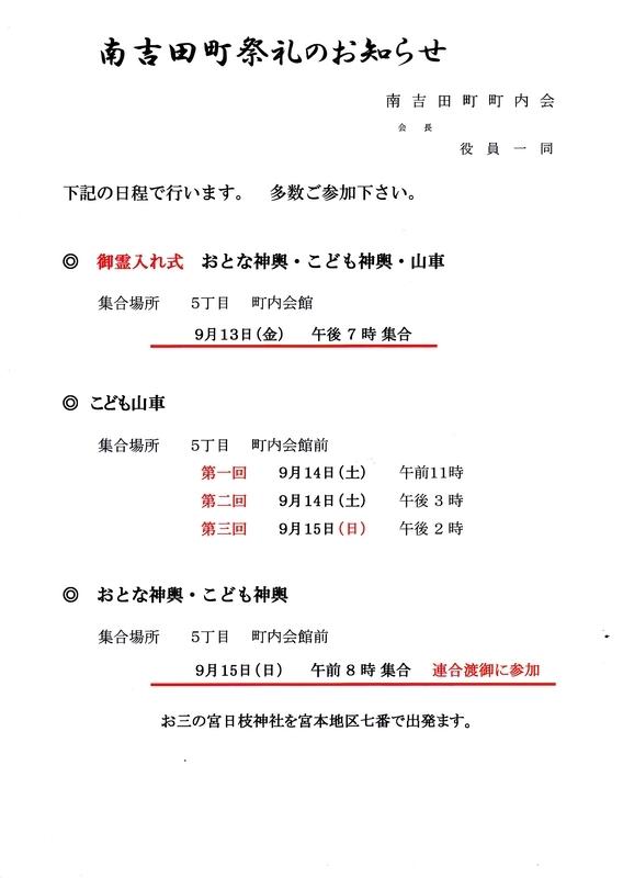 f:id:minamiyoshida:20190805021248j:plain