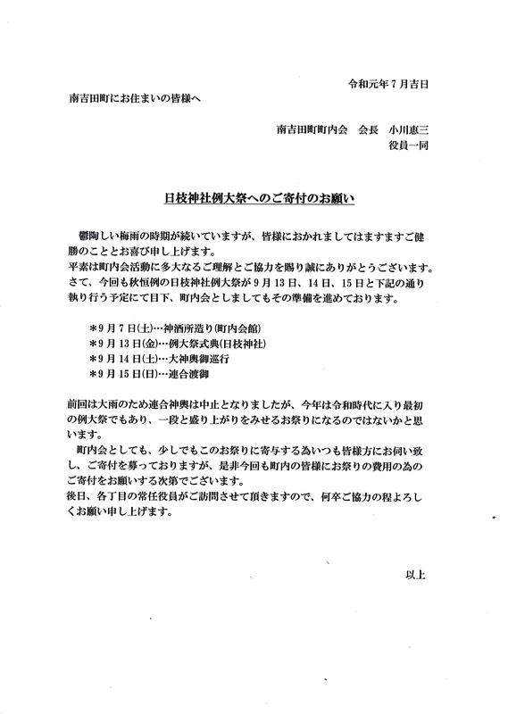 f:id:minamiyoshida:20190805021302j:plain