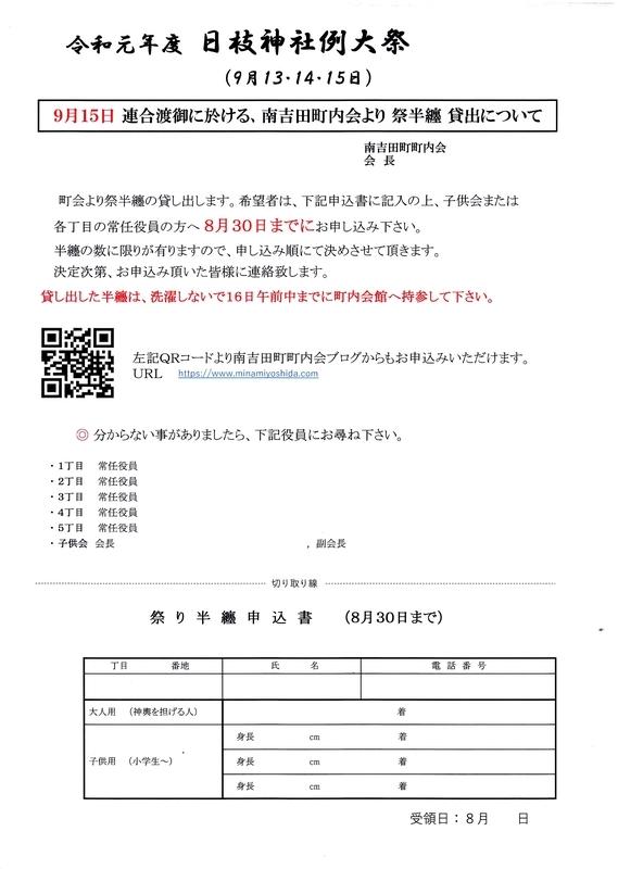 f:id:minamiyoshida:20190805021313j:plain