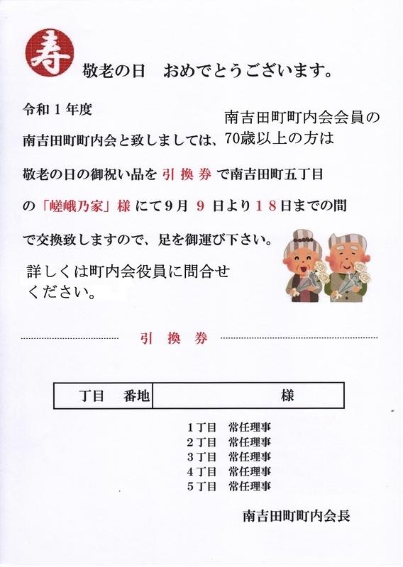 f:id:minamiyoshida:20190805021333j:plain
