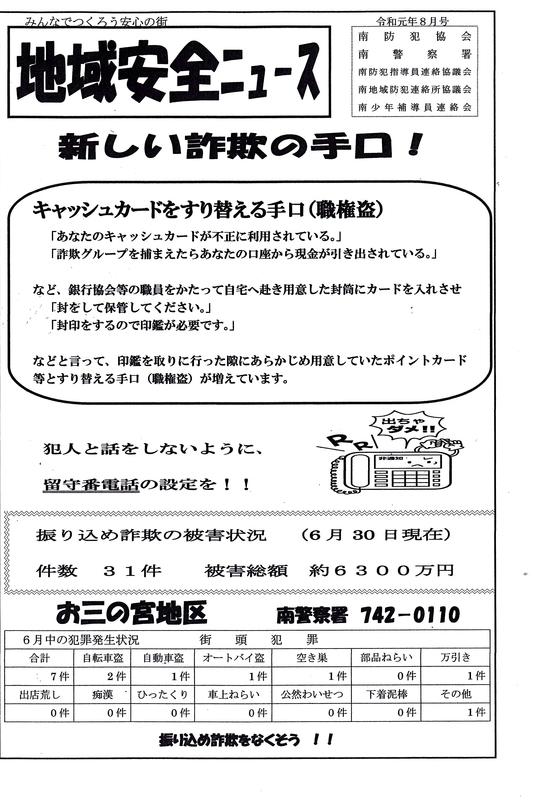 f:id:minamiyoshida:20190805021348j:plain
