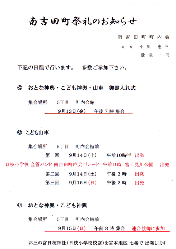 f:id:minamiyoshida:20190909002044p:plain